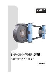 SKFベルト芯だし装置 TKBA 表紙画像