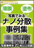 超高圧湿式分散・微粒化装置&ナノ分散・微粒化事例集