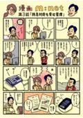 【漫画エムネットくらうど】第3話『特急対応も安心管理』 表紙画像