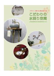 デザイン蛇口&洗面ボウル『こだわりの水回り空間』総合カタログ 表紙画像
