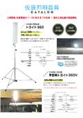 【カタログ】全方位型LED投光器『トライト360/車載用トライト360V』