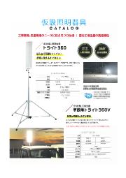 【カタログ】全方位型LED投光器『トライト360/車載用トライト360V』 表紙画像