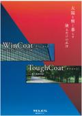 ガラスコーティング材『Winコート』 表紙画像