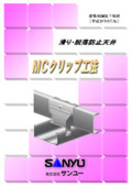 滑り・脱落防止天井『MCクリップ工法』 表紙画像