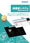 CAD図面から数値を自動的に抽出!『検査表システム』 表紙画像
