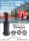 屋外用スタンドヒーター『DAN』カタログ