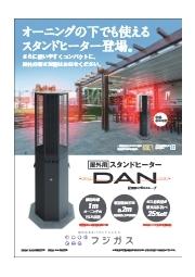 屋外用スタンドヒーター『DAN』カタログ 表紙画像