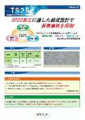 【カタログ】耐凝着摩耗用超硬合金「TS25」