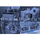 【資料】ロールtoロールとは? ~表面処理技術編~ 表紙画像