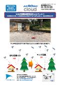 チラシ『エアロボクラウドマルチ衛星対応キャンペーン』