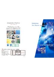 溶着システム_総合カタログ 表紙画像