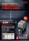 太陽光発電システム用 雷害対策製品PV用SPD ADN シリーズ 表紙画像