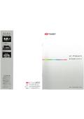 紫外線製品カタログ