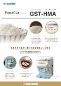 ライス盛り付け機 Fuwarica『GST-HMA』