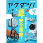 現場で役立つフリーマガジン『ヤクダツ!』Vol.02 表紙画像