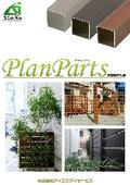 エクステリア商材『PlanParts』 表紙画像