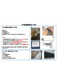 『燃料配管直埋設施工の薦め』
