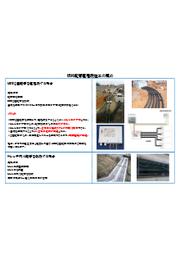 『燃料配管直埋設施工の薦め』 表紙画像