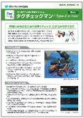 RFIDタグ持込工具管理システム『タグチェックマンType-C』