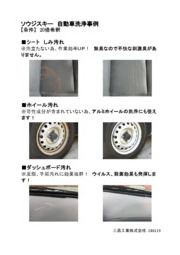 ソウジスキー 自動車洗浄事例 表紙画像