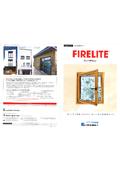 防火設備用ガラス『ファイアライト』 表紙画像