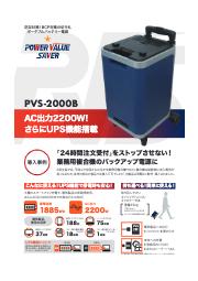 ポータブルバッテリー『PVS-2000B』【蓄電池】 表紙画像