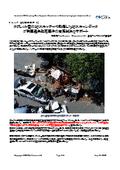DPI-10SG & Dot3D Proによる事故現場スキャン事例(裁判証拠として利用した事例)
