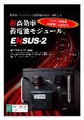 蓄電池モジュール『ENSUS(エネサス)-2』