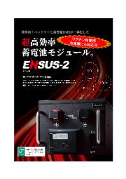 蓄電池モジュール『ENSUS(エネサス)-2』 表紙画像