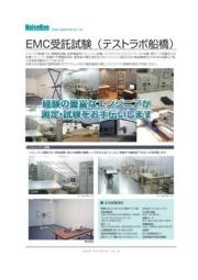 EMC受託試験 テストラボ船橋 表紙画像
