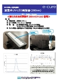 深紫外280nm水冷式UV-LED照射器