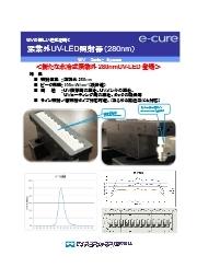 深紫外280nm水冷式UV-LED照射器 表紙画像
