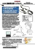 USB接続 骨伝導ヘッドセット 【HG40SIM-TU】 表紙画像