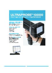 超音波設備診断装置『ULTRAPROBE 10000』 表紙画像