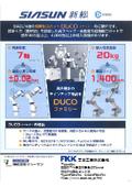 協働ロボット『SIASUN(サイアサン)社協働ロボット』製品カタログ