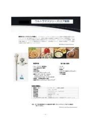 高粘度サニタリードラムポンプ(ウルトラマスシリーズ エアーモーター式バッチ制御システム) 表紙画像