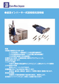 直流インバーター式抵抗溶接機 表紙画像