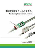 【高精度磁気スケールシステム】技術情報 表紙画像
