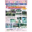 ゆうゆう園庭用品カタログ 表紙画像