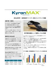 超高強度・炭素繊維強化プラスチック『Kyron MAX』 表紙画像
