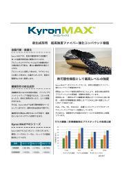 超高強度ファイバー強化プラスチック『Kyron MAX』 表紙画像