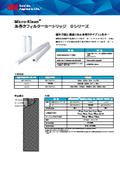 Micro-Klean(TM) 糸巻きフィルターカートリッジ Dシリーズ 表紙画像