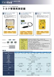 電動ドライバーのトルク管理用測定器/ねじ供給機 表紙画像