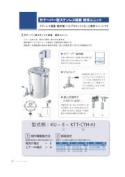 片テーパー型ステンレス容器 撹拌ユニット【KU】 表紙画像