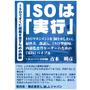 ISOは実行見本.jpg