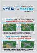 交差点設計 for V-nasClair