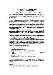 保水パックパネル 発表記事 表紙画像