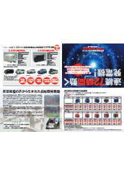 長時間運転用小型発電機『JPGシリーズ』 表紙画像