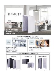 防音対策『REMUTE(リミュート)』 表紙画像
