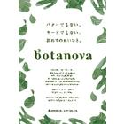 食用油脂『植物のおいしさ バター風味』 表紙画像